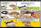 爆笑阿衰漫画书漫画漫画全集免 阿衰1一100集漫画书
